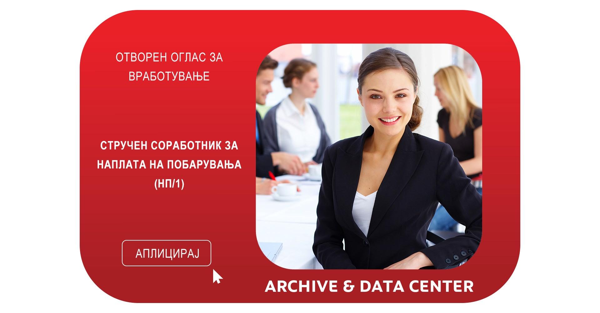 Стручен соработник за односи со клиенти и наплата на побарувања (NP/01)