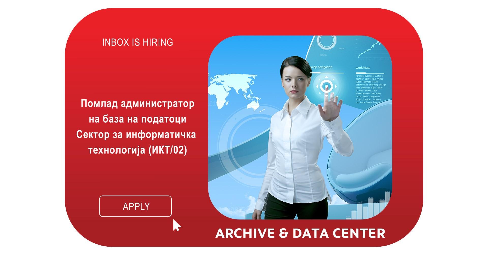 Помлад администратор на база на податоци