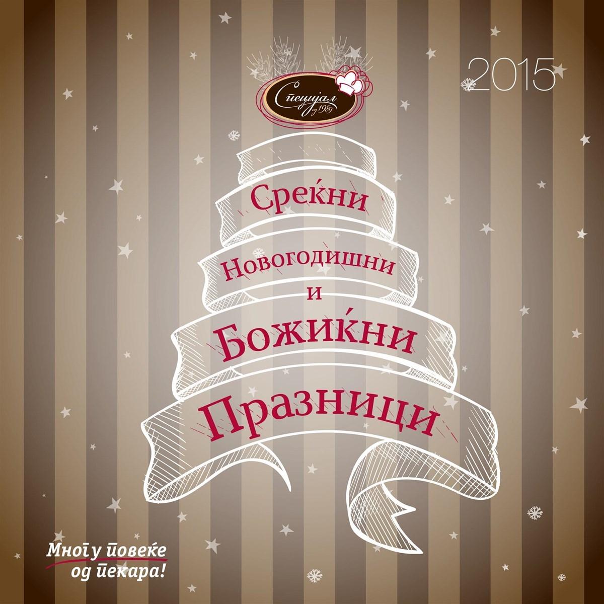 Специјал  ви поскаува Среќни Новогодишни и Божиќни празници